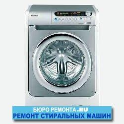 Ремонт стиральных машин на дому: ремонт стиральных машин LG в домашних условиях