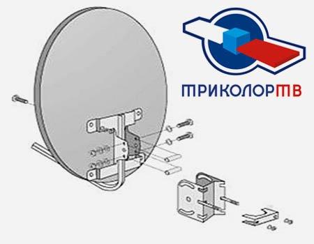 Триколор ТВ – установка антенны.