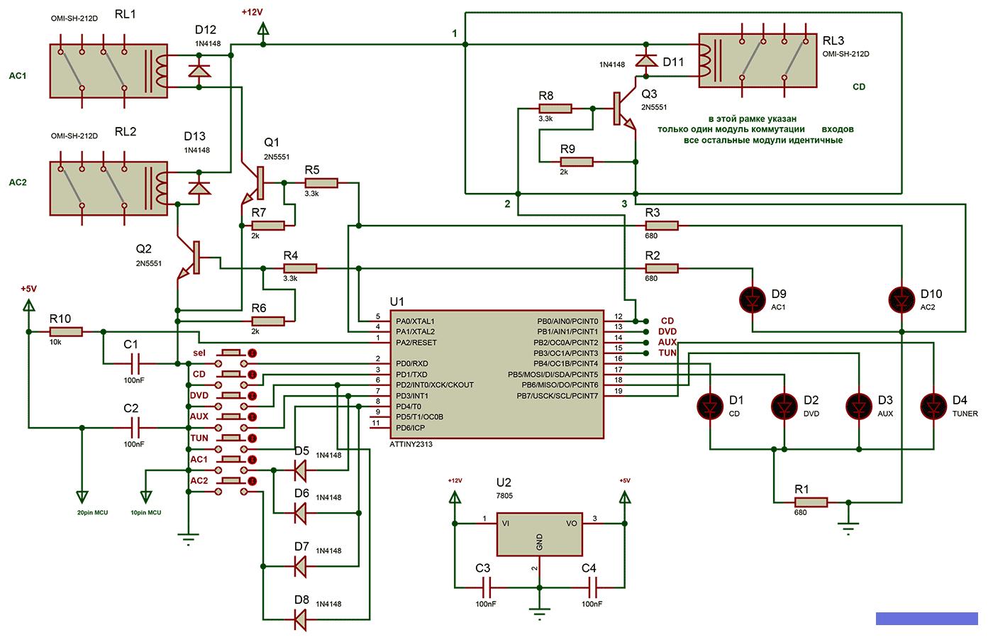 Селектор входов и выходов УМЗЧ на микроконтроллере