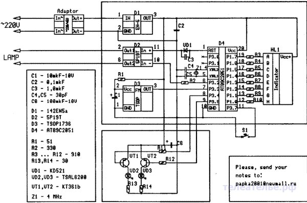 Автоматический регистратор — выключатель освещения